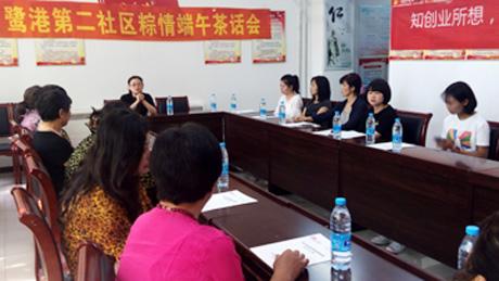 社会健康管理讲座