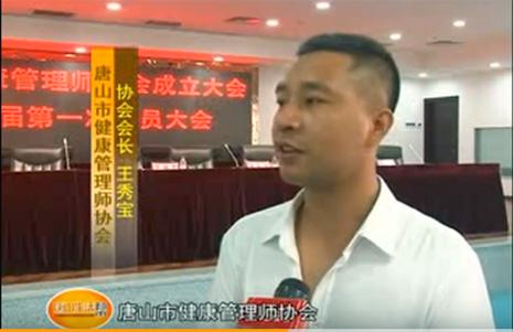 唐山市健康管理师协会会长
