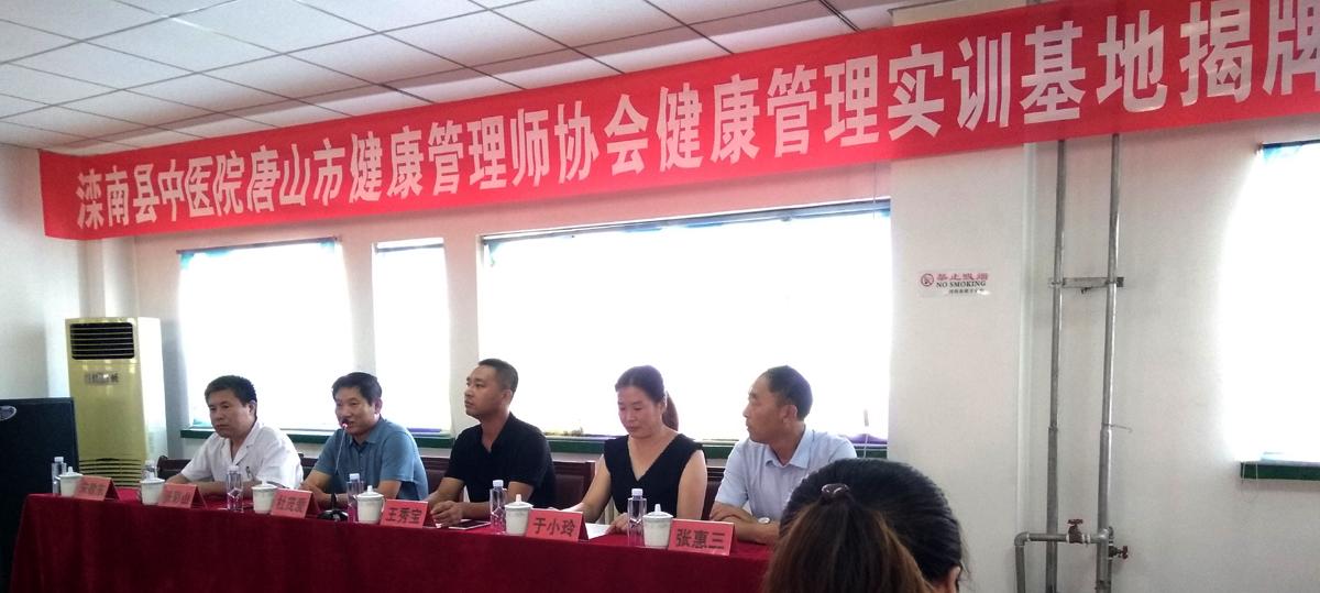 滦南县中医医院健康管理实训基地揭牌仪式